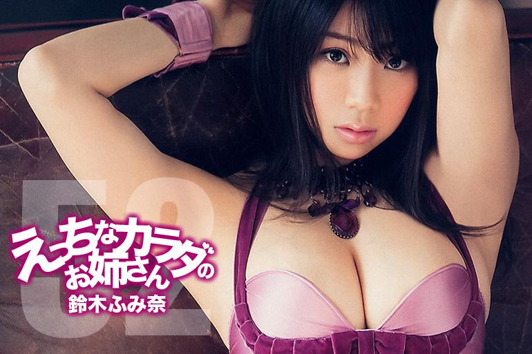 えっちなカラダのえっちなお姉さん 52 鈴木ふみ奈