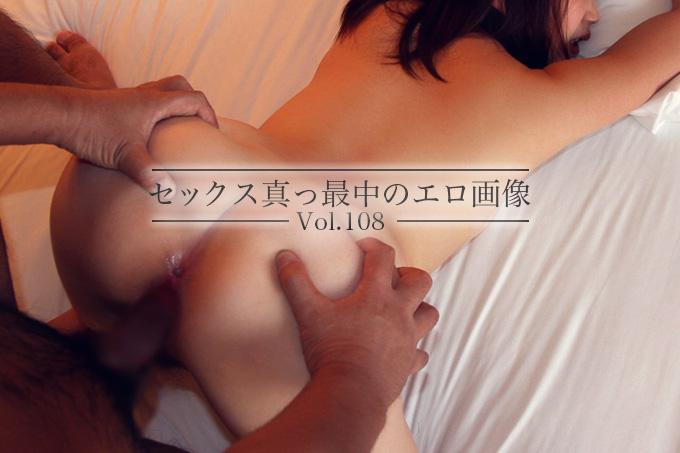 セックス真っ最中のエロ画像 Vol.108