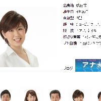 後藤美菜子アナ