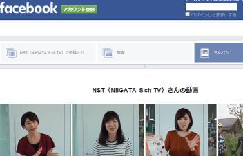 NST(NIIGATA 8ch TV)さんの動画 _ Facebook