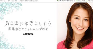 斎藤ゆきオフィシャルブログ「気ままにゆきましょ」