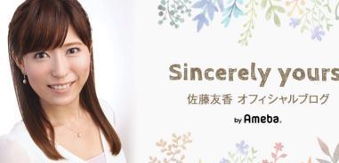 佐藤友香オフィシャルブログ「Sincerely yours.」