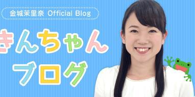 きんちゃんブログ