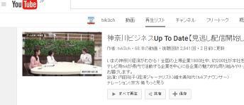 神奈川ビジネスUp To Date【見逃し配信開始しました】 - YouTube