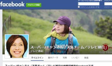 スーパーJチャンネル/天気チーム/テレビ朝日