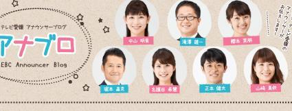 テレビ愛媛 アナウンサーブログ「アナブロ」