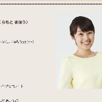 櫻本茉朋アナ
