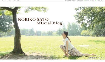 NORIKO SATO official blog