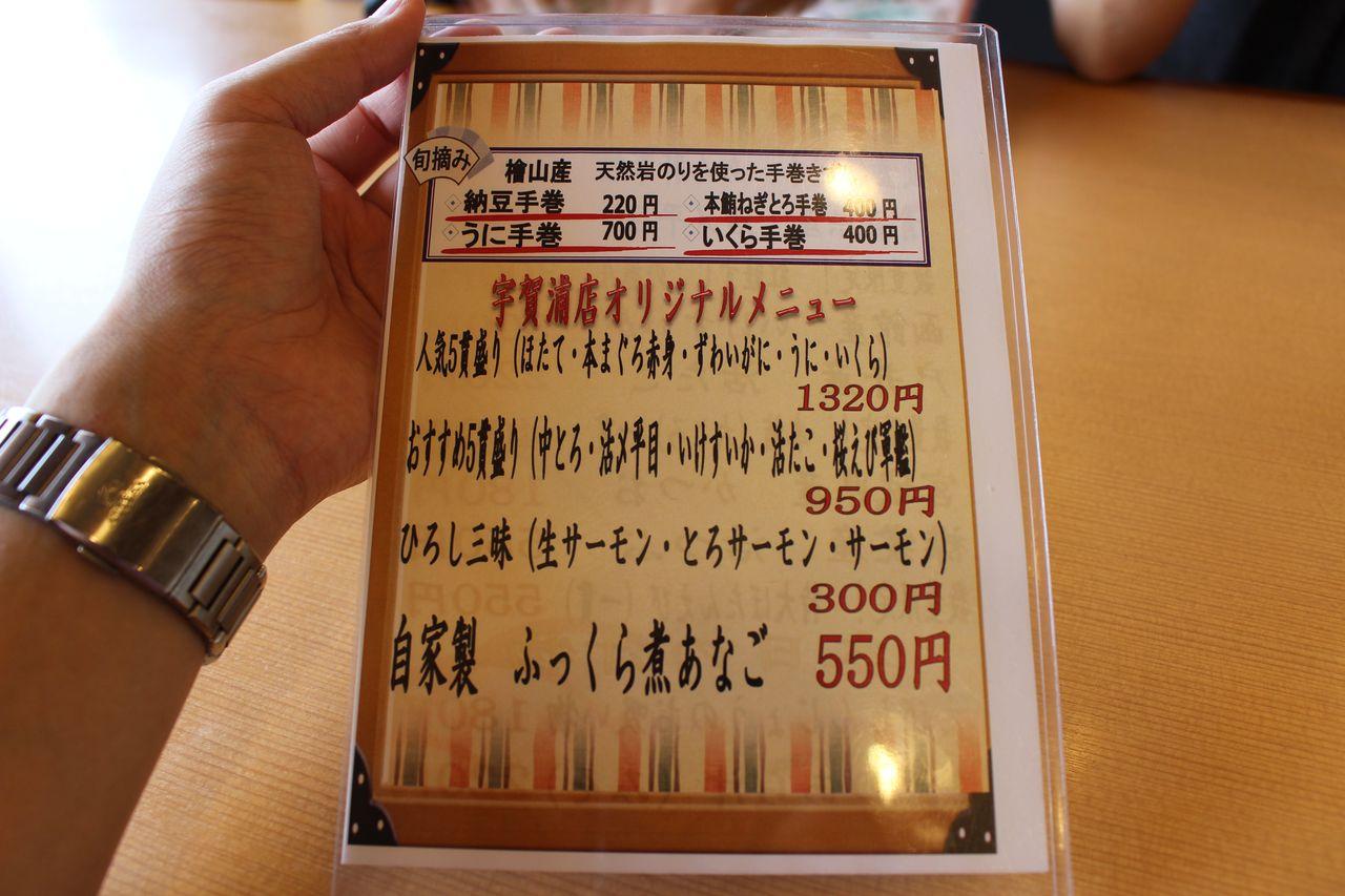 函太郎 宇賀浦本店-9