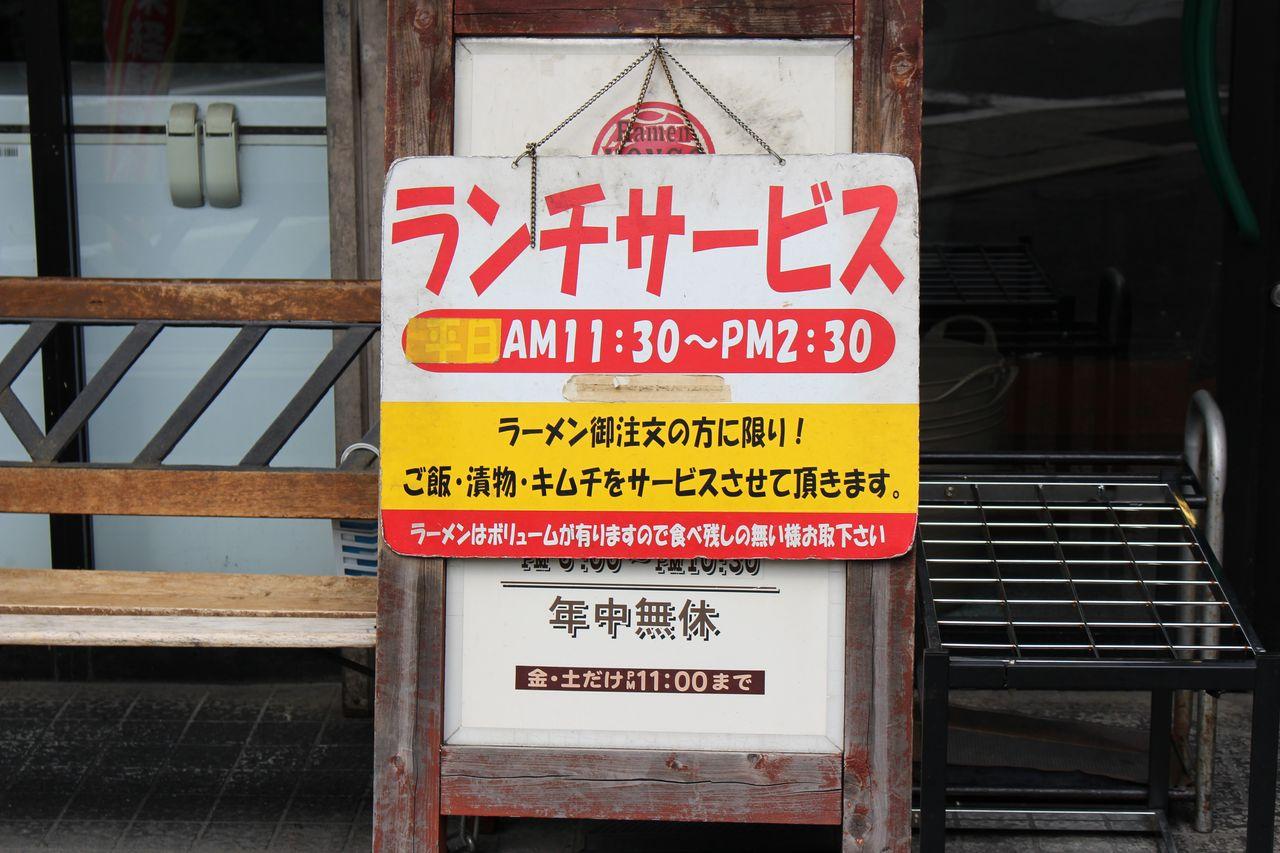 らーめん本郷亭 本店-4