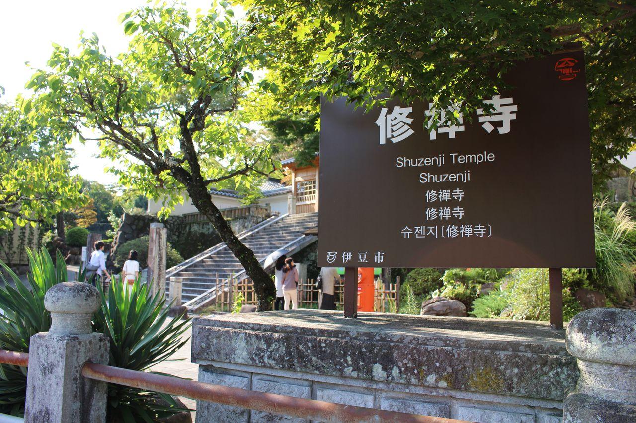 修禅寺-2