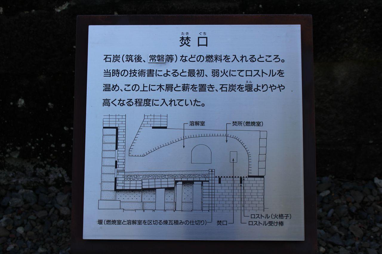 韮山反射炉-19