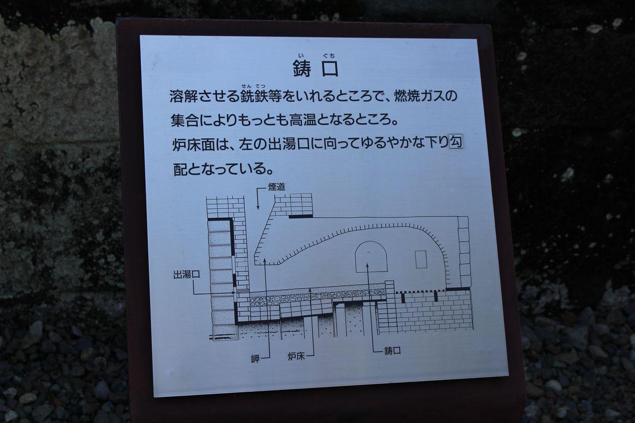 韮山反射炉-18