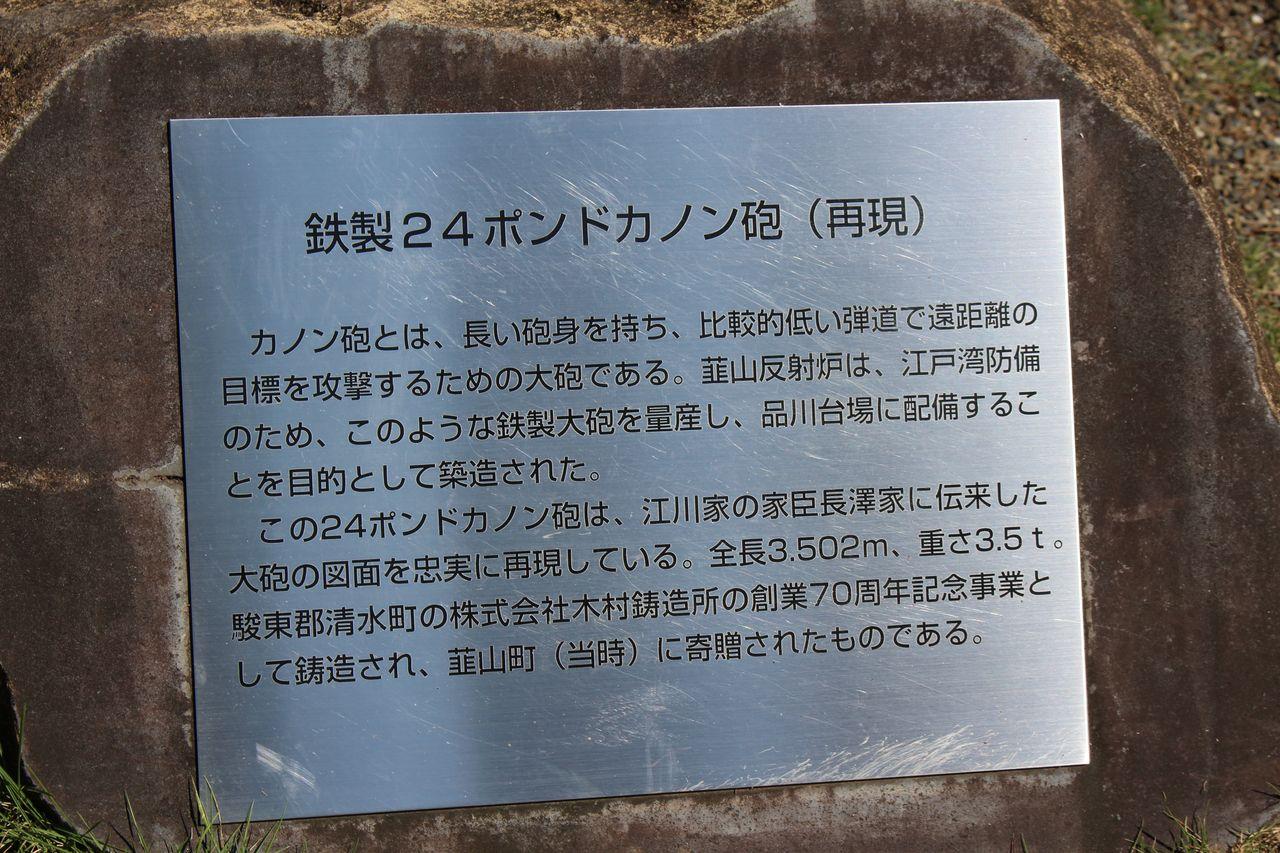 韮山反射炉-22