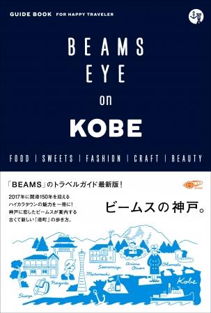 20160925ビームス神戸本