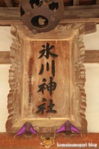 館氷川神社(志木市柏町)11