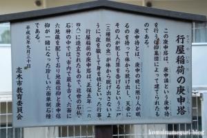 稲荷神社(志木市柏町)19