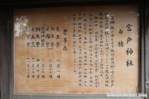 宮戸神社(志木市本町)6