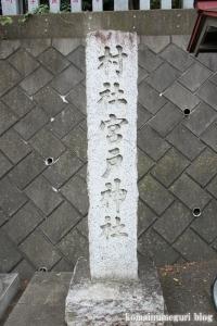 宮戸神社(志木市本町)4