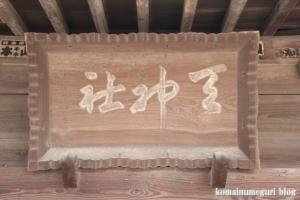 天神社(志木市中宗岡)7