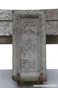 天神社(志木市中宗岡)2