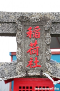 稲荷神社&稲荷社(富士見市下南畑)3
