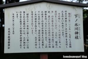 下ノ氷川神社(志木市下宗岡)4