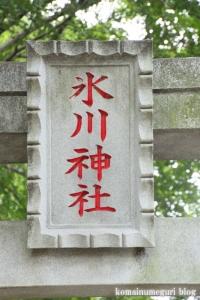 下ノ氷川神社(志木市下宗岡)3