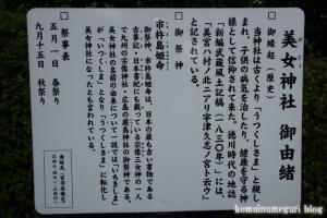 美女神社(朝霞市浜崎)2