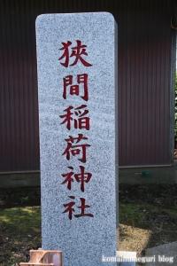 狭間稲荷神社(和光市新倉)2