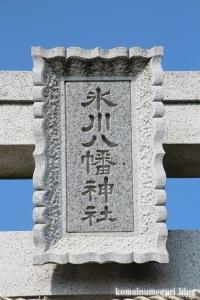 氷川八幡神社(和光市下新倉)4