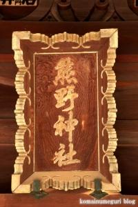 熊野神社(和光市白子)5