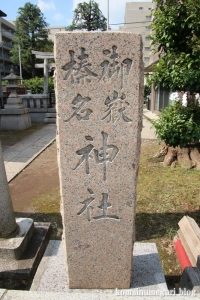 御嶽榛名神社(和光市本町)2