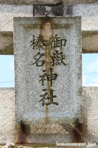 御嶽榛名神社(和光市本町)4