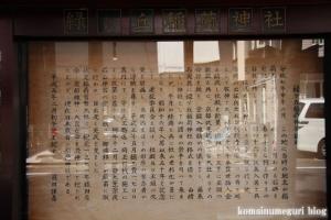 緑ヶ丘稲荷神社(朝霞市幸町)5