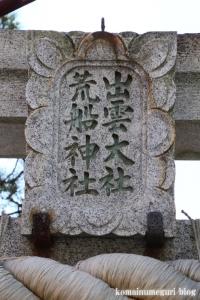 荒船神社(朝霞市本町)4