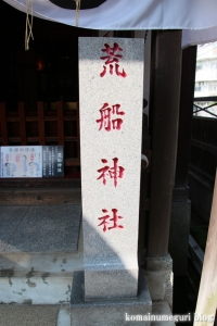 荒船神社(朝霞市本町)10