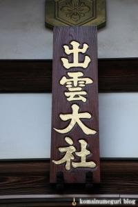荒船神社(朝霞市本町)17