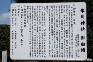 溝沼氷川神社(朝霞市本町)2