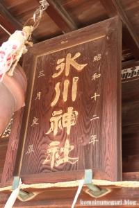 溝沼氷川神社(朝霞市本町)6