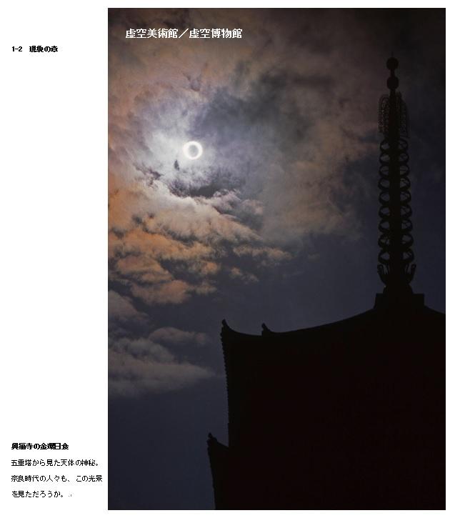 興福寺の金環日食