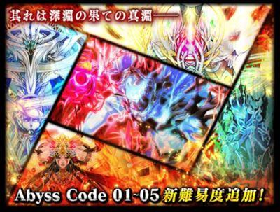 Abyss Code 新難易度だってさ。