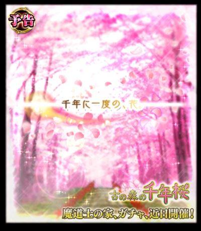 千年桜とノスタルジーと