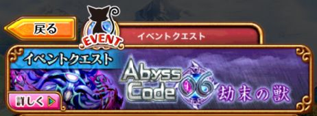Abyss Code 06 劫末の獣