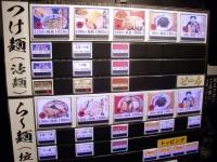 武蔵@田町・20151024・券売機