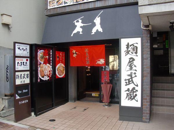 武蔵@田町・20151024・店舗