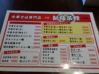 新福菜館@人形町・20151017・メニュー