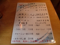 けんじ@四ツ谷・20151023・メニュー