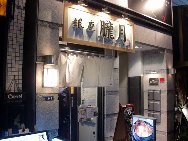 朧月@目黒・20151018・店舗