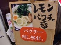 北海道恵比寿@青山・20151109・レモンパクチー